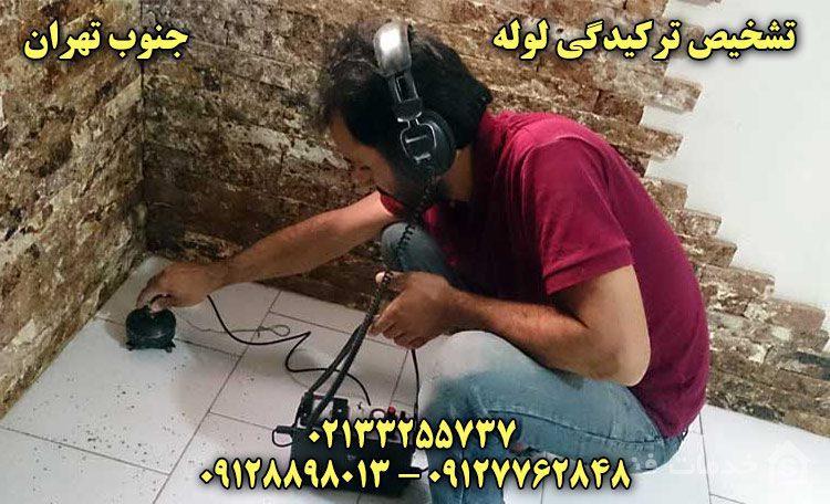 تشخیص ترکیدگی لوله جنوب تهران