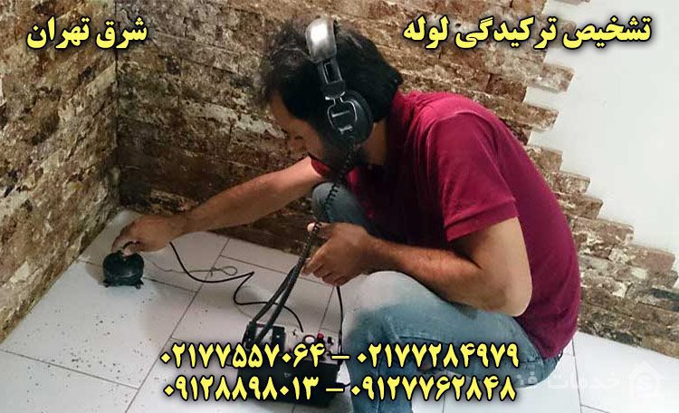 تشخیص ترکیدگی لوله شرق تهران